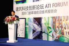 - The ATI Forum will attract visitors from all over the world